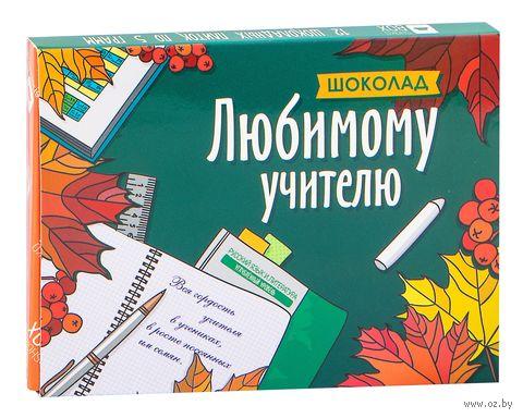 "Набор шоколада ""Любимому учителю"" (60 г) — фото, картинка"