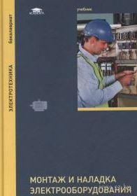 Монтаж и наладка электрооборудования. Борис Кудрин, Л. Магазинник, М. Ошурков