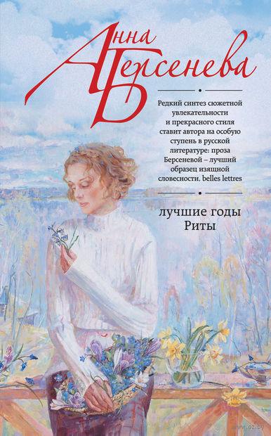 Лучшие годы Риты. Анна Берсенева