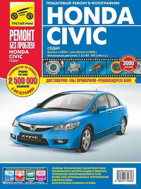 Honda Civic. Руководство по эксплуатации, техническому обслуживанию и ремонту