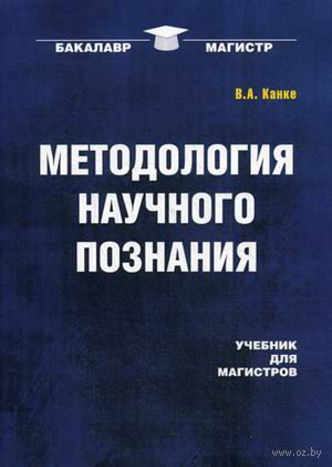 Методология научного познания. Виктор Канке
