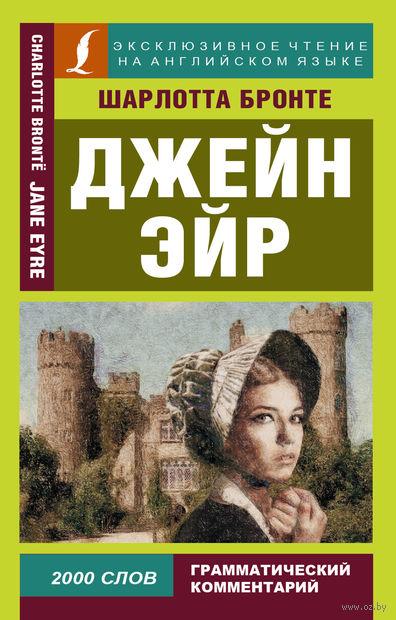 Jane Eyre (м). Шарлотта Бронте