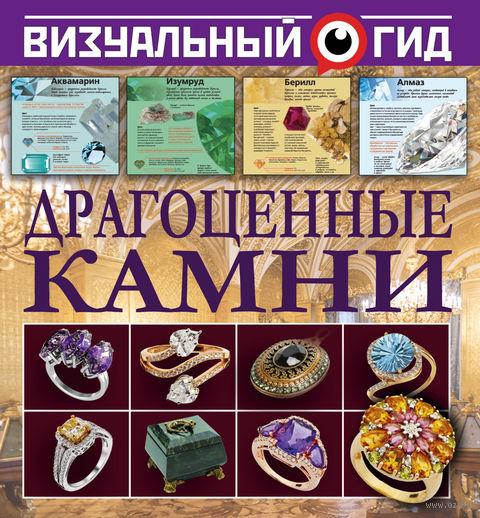 Драгоценные камни. Татьяна  Морозова