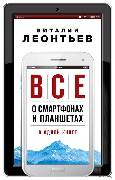 Все о смартфонах и планшетах в одной книге — фото, картинка