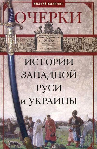 Очерки из истории Западной Руси и Украины — фото, картинка