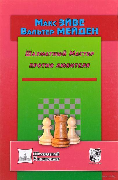 Шахматный Мастер против любителя — фото, картинка