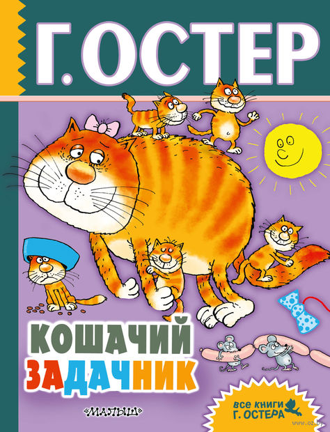 Кошачий задачник — фото, картинка