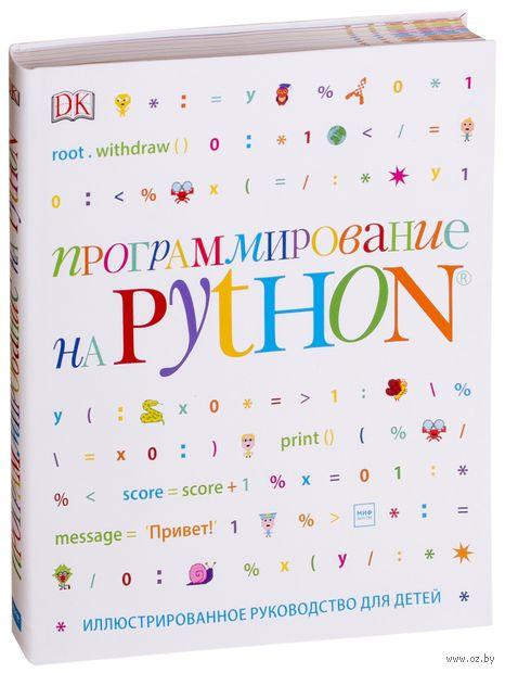 Программирование на Python. Иллюстрированное руководство для детей — фото, картинка