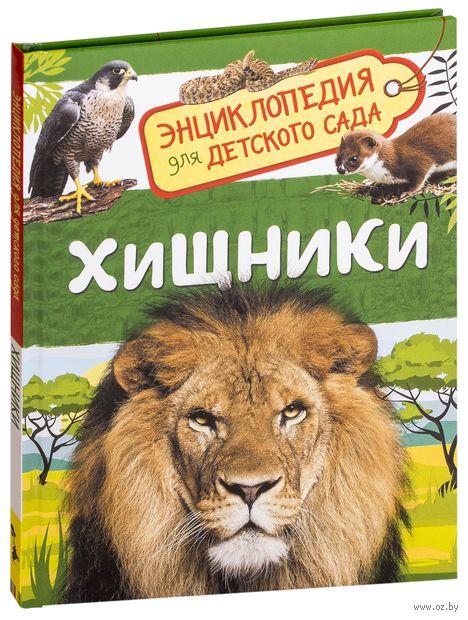 Хищники. Энциклопедия для детского сада — фото, картинка