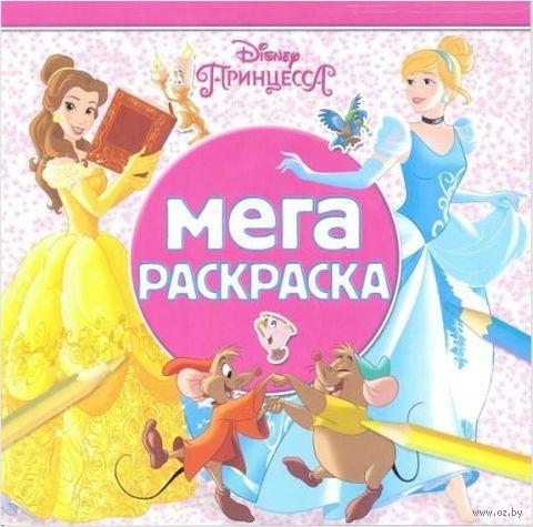 Принцесса Disney. Мега-раскраска — фото, картинка