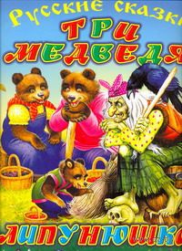 Три медведя. Липунюшка и Баба-Яга. Русские сказки. И. Цыганков