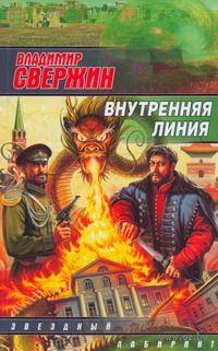 Внутренняя линия. Владимир Свержин