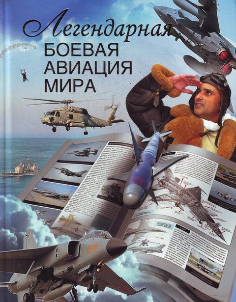 Легендарная боевая авиация мира. Л. Сытин