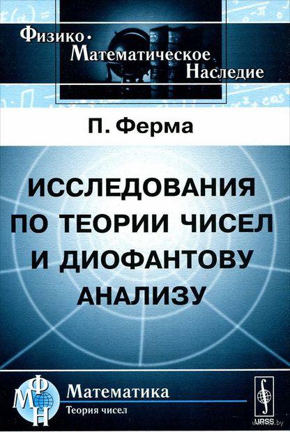 Исследования по теории чисел и диофантову анализу (м) — фото, картинка