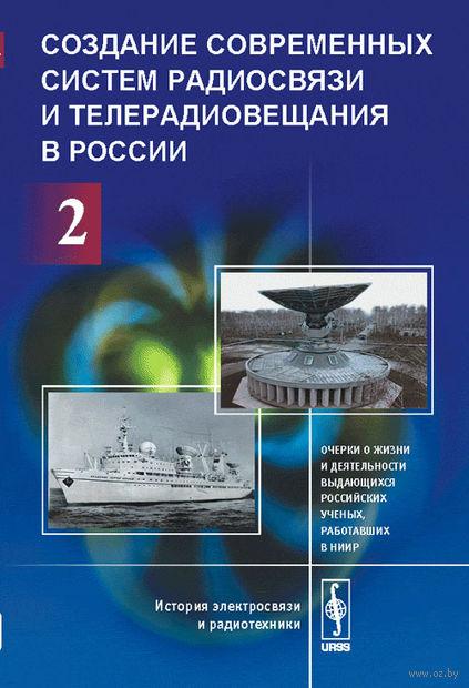 Создание современных систем радиосвязи и телерадиовещания в России. Часть 2 — фото, картинка