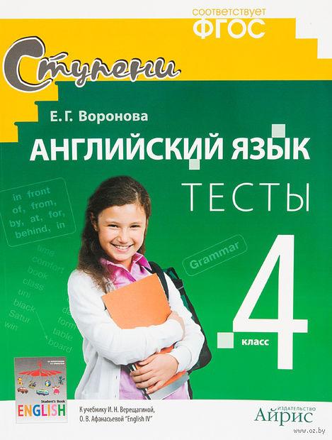 Английский язык. 4 класс. Тесты. Е. Воронова