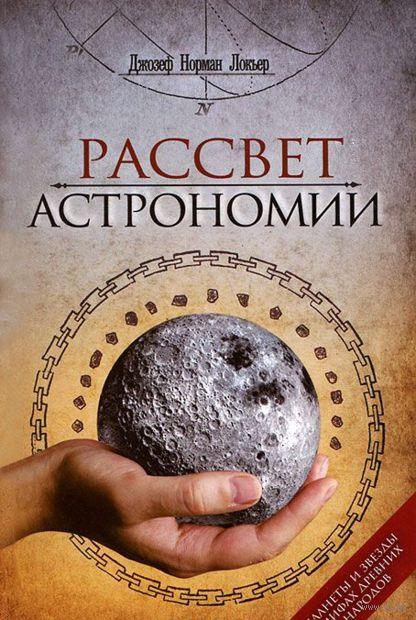 Рассвет астрономии. Планеты и звезды в мифах древних народов. Джозеф Локьер