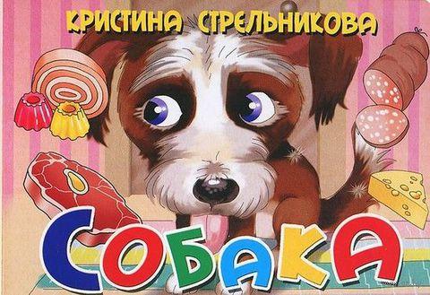 Собака. Кристина Стрельникова