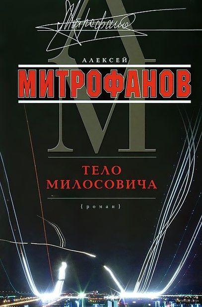 Тело Милосовича. Алексей Митрофанов