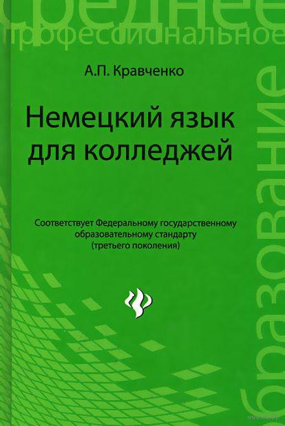 Немецкий язык для колледжей. Александр Кравченко