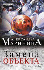 Замена объекта (м). Александра Маринина