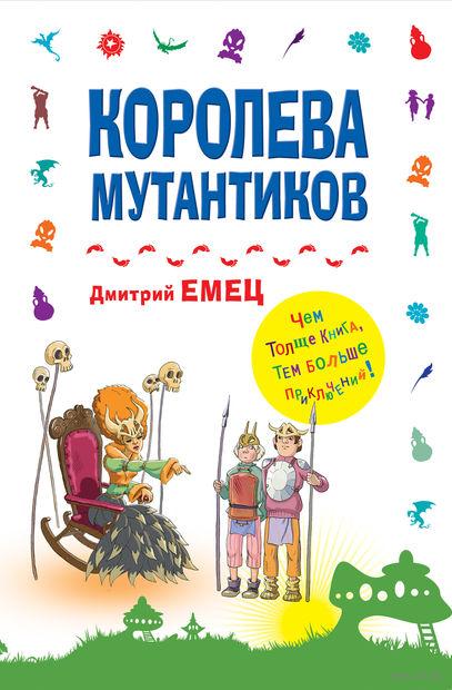 Королева мутантиков. Дмитрий Емец