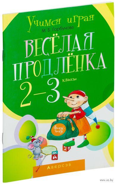 Веселая продленка. 2-3 классы. Мария Горбунова