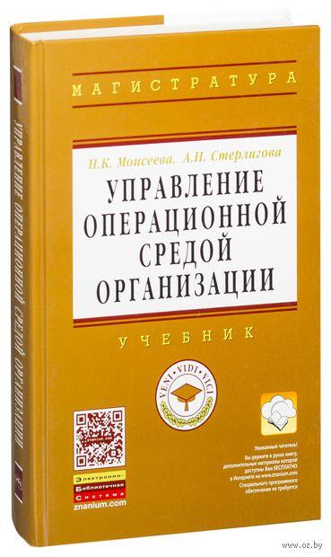 Управление операционной средой организации. Нина Моисеева, Алла Стерлигова