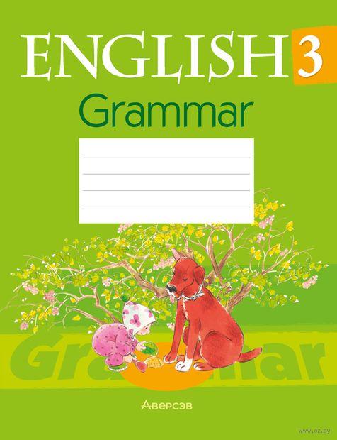 Английский язык. 3 класс. Тетрадь по грамматике. Татьяна Севрюкова
