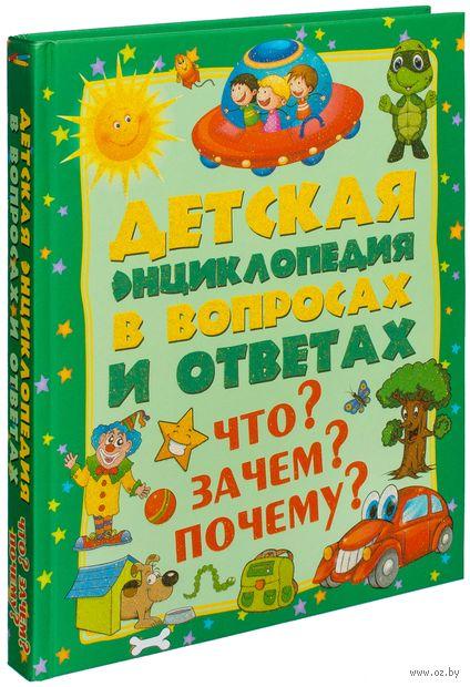 Что? Зачем? Почему?. А. Мерников, Ирина Попова