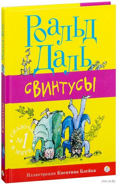 Свинтусы. Роальд Даль