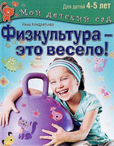 Физкультура - это весело! Для детей 4-5 лет — фото, картинка