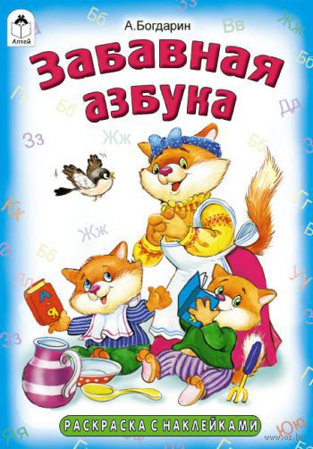 Забавная азбука. Андрей Богдарин