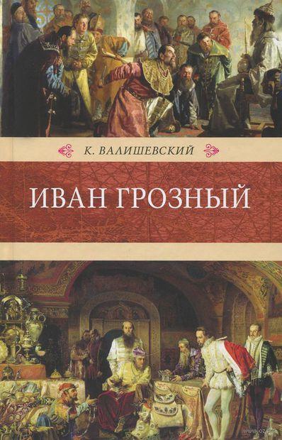 Иван Грозный. Казимир Валишевский