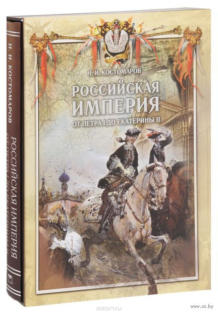 Российская империя от Петра I до Екатерины II. Н. Костомаров
