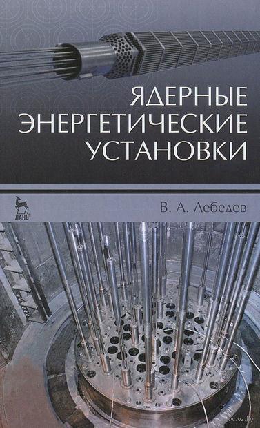 Ядерные энергетические установки. Владимир Лебедев