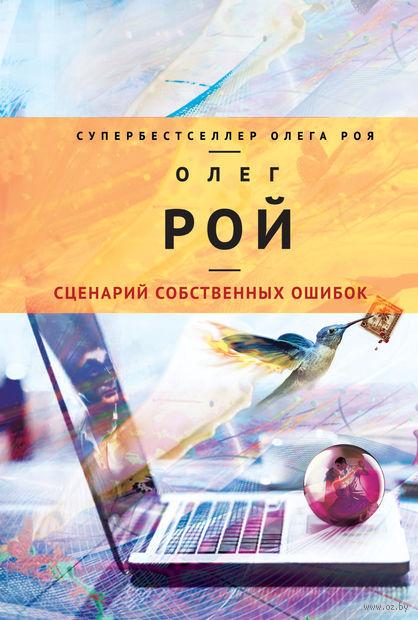 Сценарий собственных ошибок. Олег Рой
