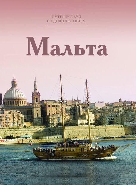 Мальта. Е. Гришина