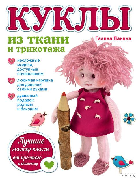 Куклы из ткани и трикотажа. Галина Панина