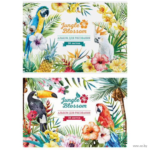 """Альбом для рисования А4 """"Цветы. Jungle Blossom"""" (20 листов)"""