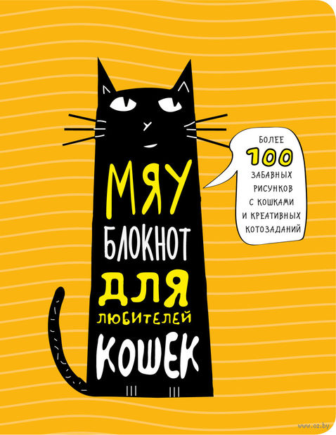 """Блокнот """"Мяу-блокнот для любителей кошек"""" (А5)"""