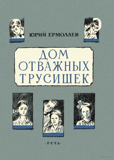 Дом отважных трусишек. Юрий Ермолаев