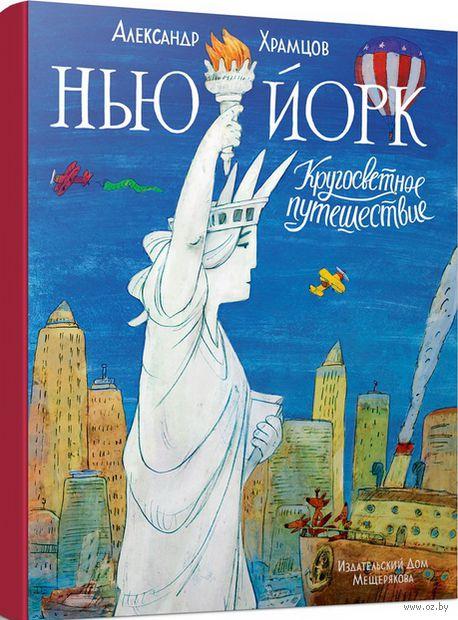 Нью-Йорк. Александр Храмцов