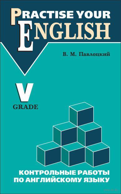 Контрольные работы по английскому языку. 5 класс — фото, картинка