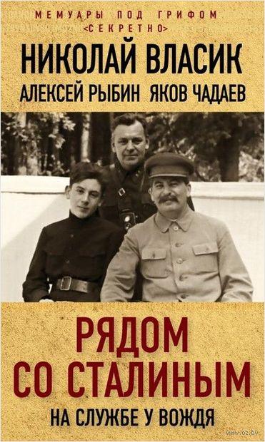 Рядом со Сталиным. На службе у вождя — фото, картинка