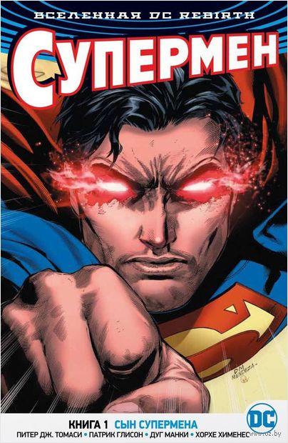 Вселенная DC. Rebirth. Супермен. Книга 1. Сын Супермена — фото, картинка