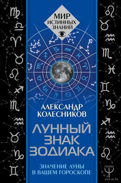 Лунный знак зодиака. Значение Луны в вашем гороскопе — фото, картинка