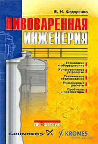 Пивоваренная инженерия. Борис Федоренко