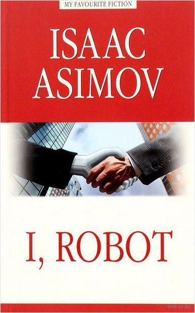I, Robot. Айзек Азимов