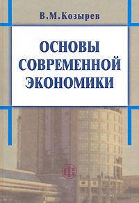 Основы современной экономики. Василий Козырев